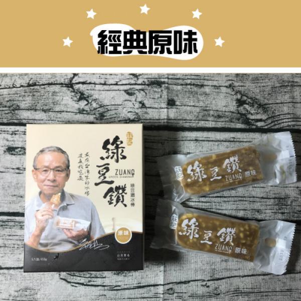 吳大導演真心推薦-台灣莊記綠豆鑽(無化學添加) 2