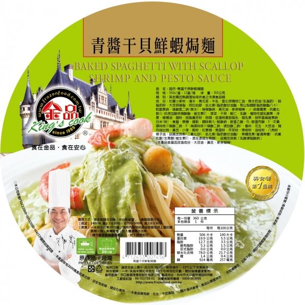金品-青醬干貝鮮蝦焗麵 1