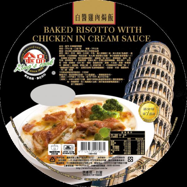 金品-白醬雞肉焗飯 1