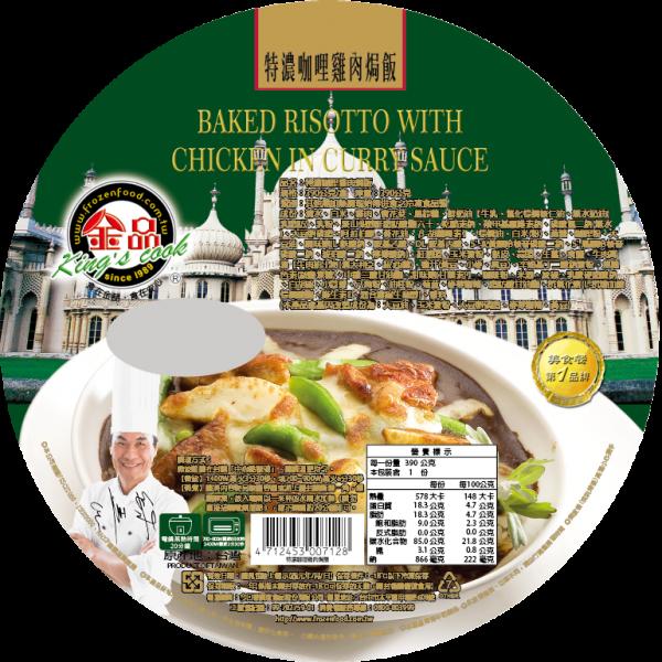 金品-特濃咖哩雞肉焗飯 1