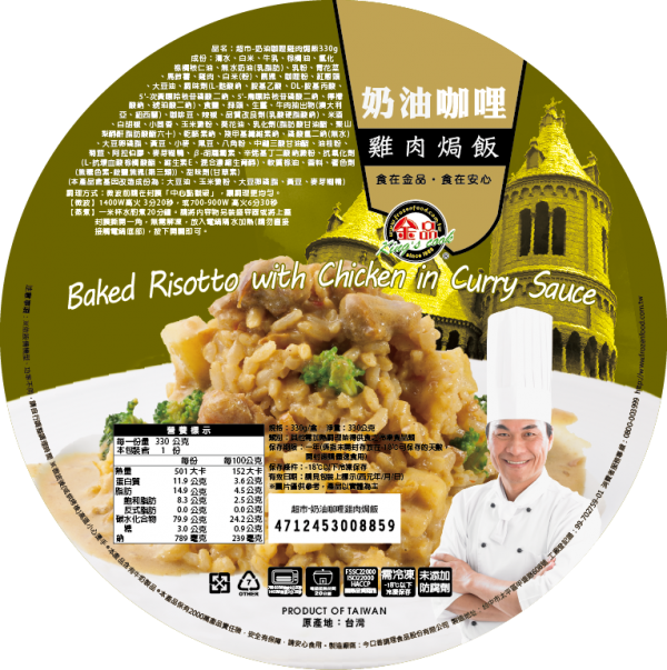金品-奶油咖哩雞肉焗飯 1