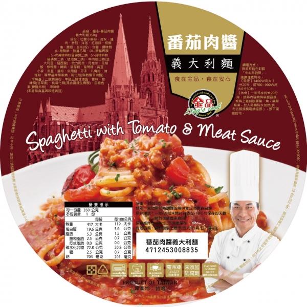 (精選)金品-蕃茄肉醬義大利麵 1