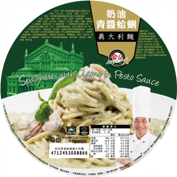 (精選)金品-奶油青醬蛤蜊義大利麵 1