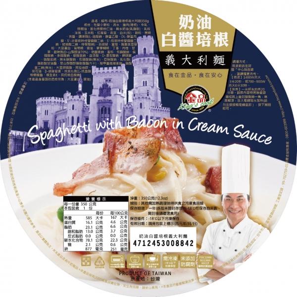 (精選)金品-奶油白醬培根義大利麵 1